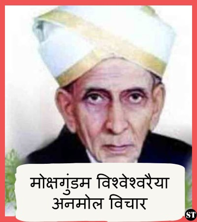 मोक्षगुंडम विश्वेश्वरैया के अनमोल विचार Mokshagundam Visvesvaraya Quotes