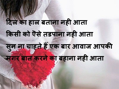 Best love shayari images hindi download 2018