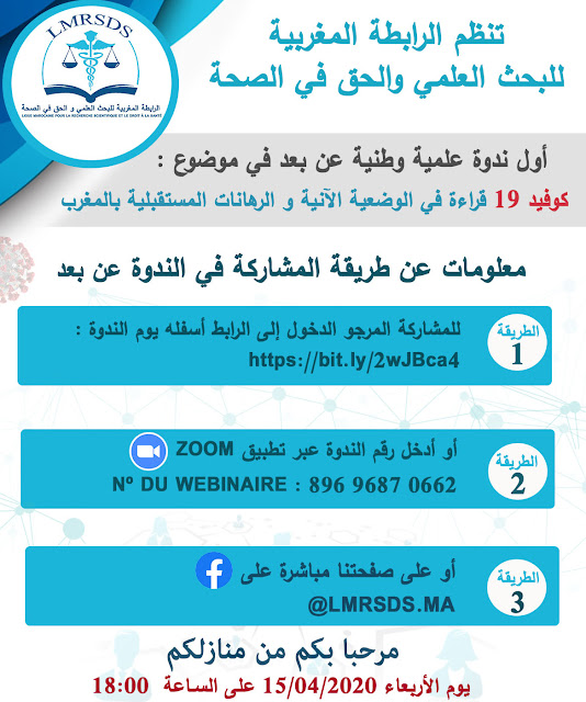 sante digital maroc