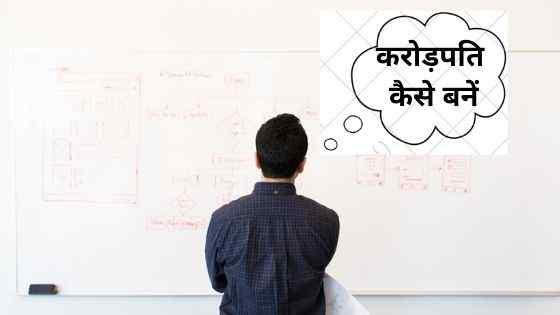 करोड़पति कैसे बनें   Crorepati Kaise Bane   How to Become Rich
