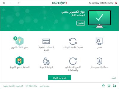 تحميل برنامج مضاد للفيروسات مجاني عربي