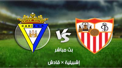 مشاهدة مباراة اشبيلية وقادش بث مباشر اليوم 23-1-2021 في الدوري الإسباني.