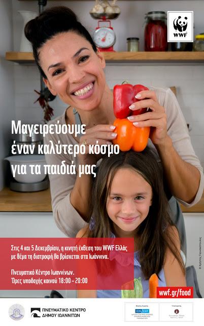 """Γιάννενα: """"Μαγειρεύουμε Έναν Καλύτερο Κόσμο Για Τα Παιδιά Μας"""" 4&5 Δεκεμβρίου Στα Ιωάννινα!"""