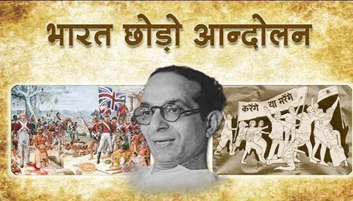 अंग्रेजों भारत छोड़ो नारा किसने दिया? Bharat Chhoto Andolan Ka Nara Kisne Diya