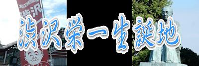 渋沢栄一生誕地 青天を衝け