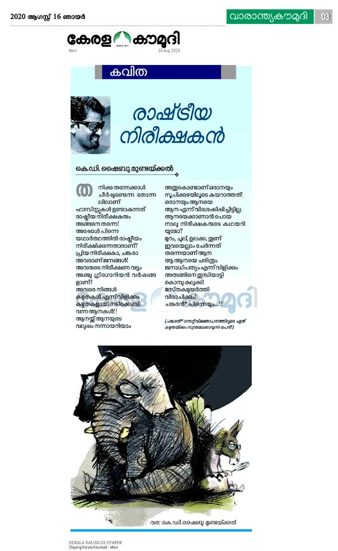 "------ ""രാഷ്ട്രീയ നിരീക്ഷകൻ"" ----- a poem written by our director, K D Shybu Mundackal, published in ""KERALA KAUMUDI"" Varandya Kaumudi-"