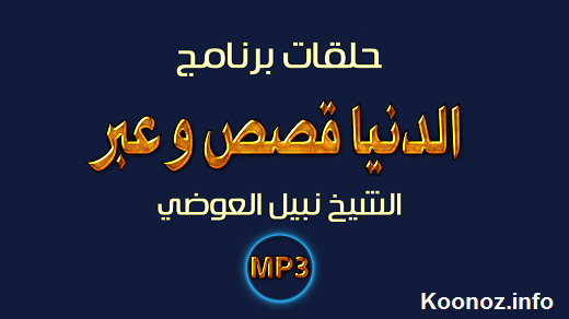 https://www.koonoz.info/2020/03/aldouniya-qissas-wibar-al3awadi-mp3.html