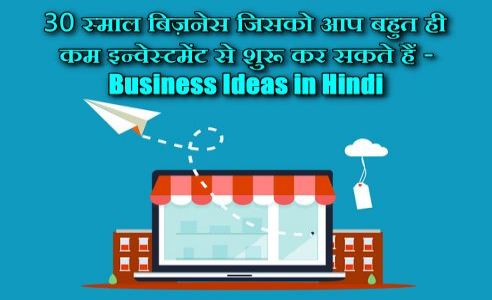 30 Small Business Ideas in Hindi