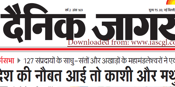 Dainik Jagran ePaper Download 26th November 2018