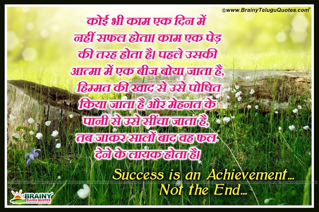 Success Quotes with hd wallpapers in Hindi, Hindi Shayari, Hindi Latest Online Success Motivational lines