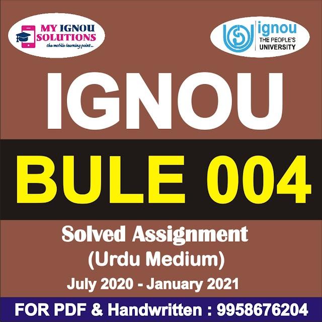 BULE 004 Solved Assignment 2020-21 in Urdu
