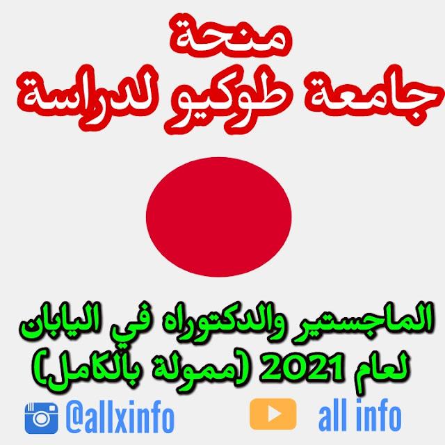 منحة جامعة طوكيو لدراسة الماجستير والدكتوراه في اليابان لعام 2021 (ممولة بالكامل)