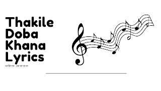 Thakile Doba Khana Lyrics