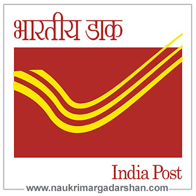 Maharashtra Postal Circle Recruitment 2020