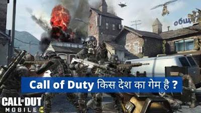 Call of Duty kis Desh ka Game hai