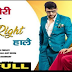 Kamar Teri Left Right Hale Mp3 Download