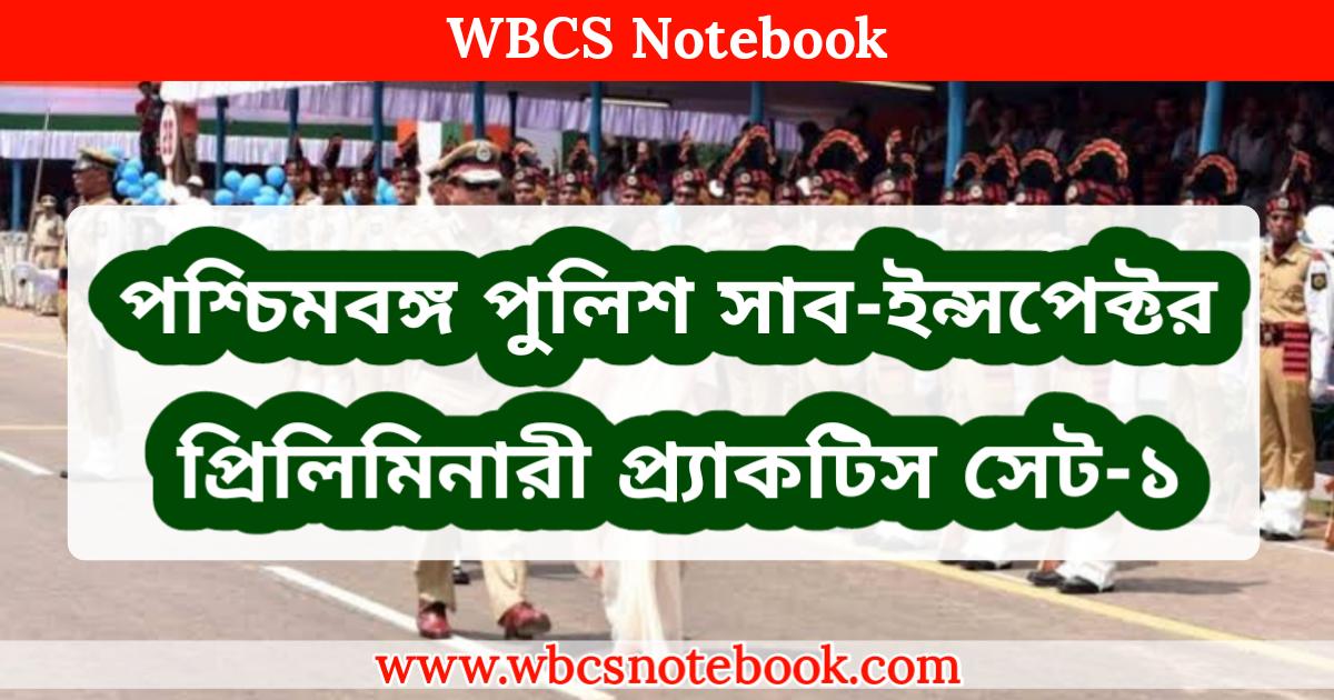 পশ্চিমবঙ্গ পুলিশ সাব-ইন্সপেক্টর প্রিলিমিনারী প্র্যাকটিস সেট-1 || West Bengal Police Sub-Inspector Preliminary Practice Set-1 In Bengali