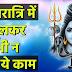 Shivratri 2021: शिवरात्रि पर भूलकर भी ना करें ये 12 काम!