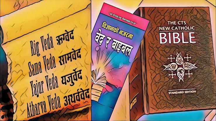বেদ vs বাইবেল সমীক্ষা, vedasbd, Vedas