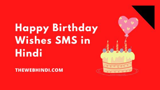 जन्मदिन की बधाई | Happy Birthday Wishes SMS in Hindi » Thewebhindi.com