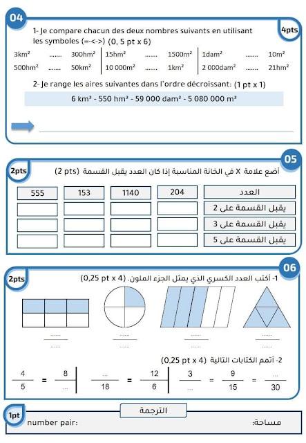 مراقبة مستمرة المرحلة الثانية الرياضيات المستوى الرابع