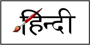 हिंदी भाषा की समस्या और समाधान