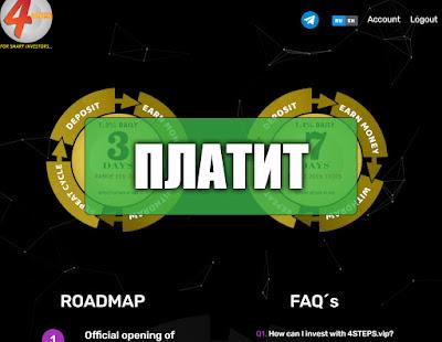 Скриншоты выплат с хайпа 4steps.vip