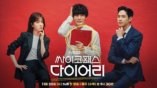Download Drama Korea Psychopath Diary Episode 1-16 Batch Subtitle Indonesia