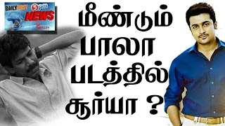 Case Against Kamal | Virat Koli | Jyothika in Bala Movie| Sonam Kapoor | Vishwaroopam 2