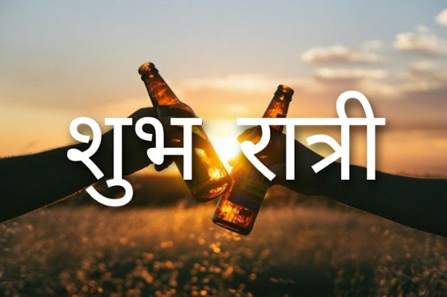 Good Night Images in Marathi for WhatsApp