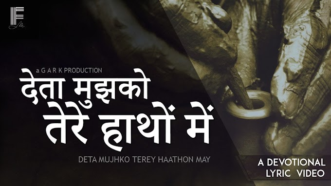 Deta Mujhko Tere Hathon Me ( देता मुझको तेरे हाथों में  ) New Hindi Christian Song Lyrics I Filadelfia Music