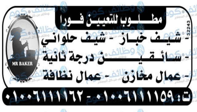 وظائف أهرام الجمعة 18أكتوبر18/10/2019 على موقع وظائف دوت كوم