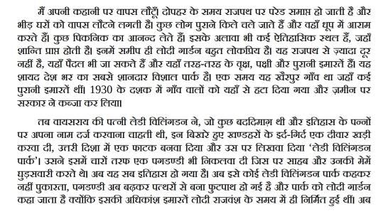 Sunset Club Hindi PDF