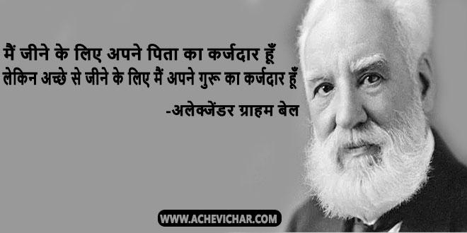 अलेक्जेंडर ग्राहम बेल के विचार - Alexander Graham Bell Quotes in Hindi