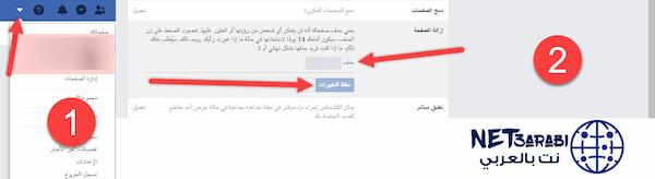 طريقة حذف او اخفاء صفحة اديرها من الفيسبوك بالتفصيل