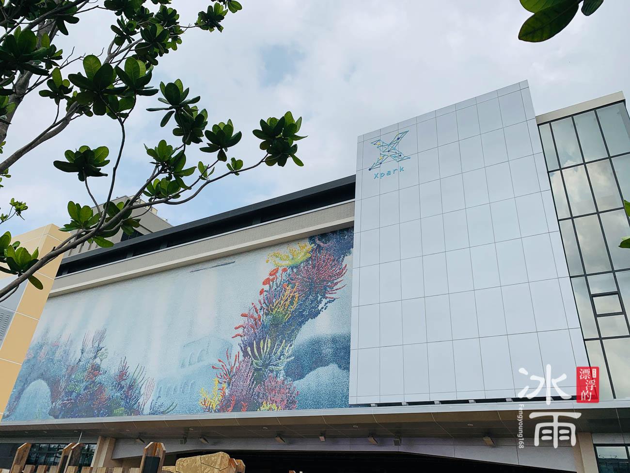Xpark水族館|外牆漂亮的馬賽克