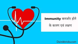 रोग प्रतिरोधक शक्ति (Immunity) कमजोर होने के कारण एवं लक्षण