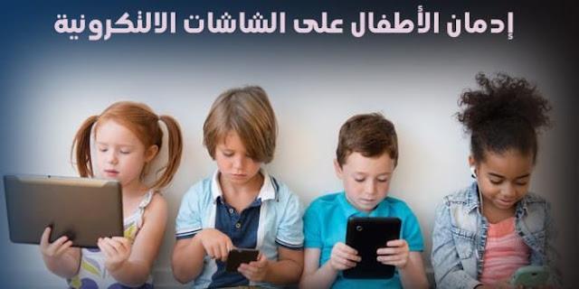 طريقة علاج إدمان الهواتف الذكية عند الأطفال