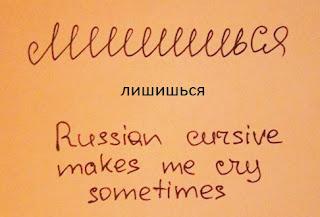 лишишься русским курсивом