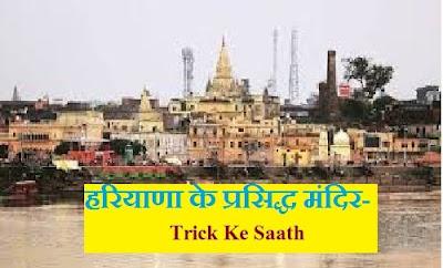 haryana ke mandir list trick pdf