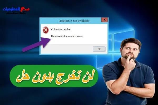 كيفية حل مشكلة المورد المطلوب قيد الاستخدام على ويندوز| The requested resource is in use