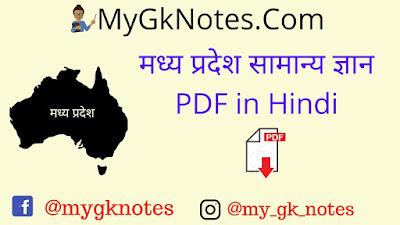 Madhya Pradesh Samanya Gyan PDF For MPPSC