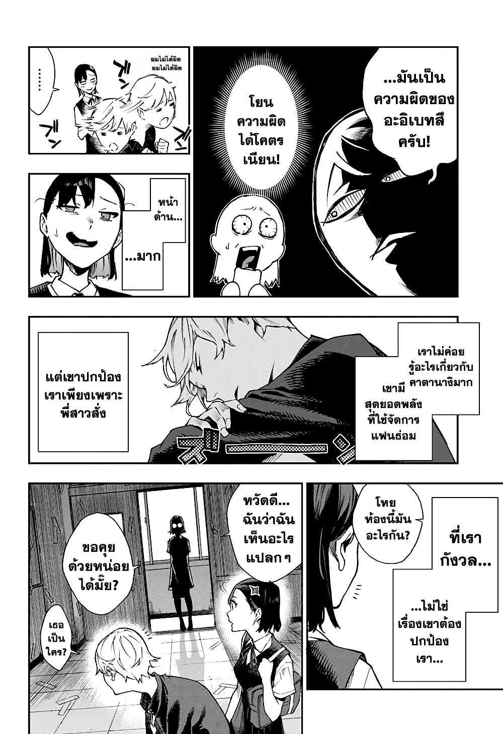 อ่านการ์ตูน Phantom Seer ตอนที่ 2 หน้าที่ 6