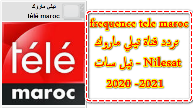 تردد,قناة,tele,maroc,على,النيل,سات,frequence,tele,maroc,Nilesat,2020