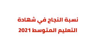 نسبة النجاح في شهادة التعليم المتوسط 2021