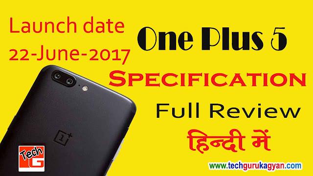 One-Plus-5-Launch-Date-Specification-Price-Detail-Hindi