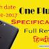 oneplus 5 ki puri jankari hindi me