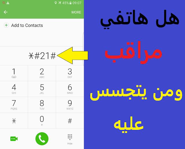 بهذه الطريقة سوف تعرف اذا كان هاتفك مراقب أو لا؟ و كيف توقف نهائيا التجسس عليه ؟