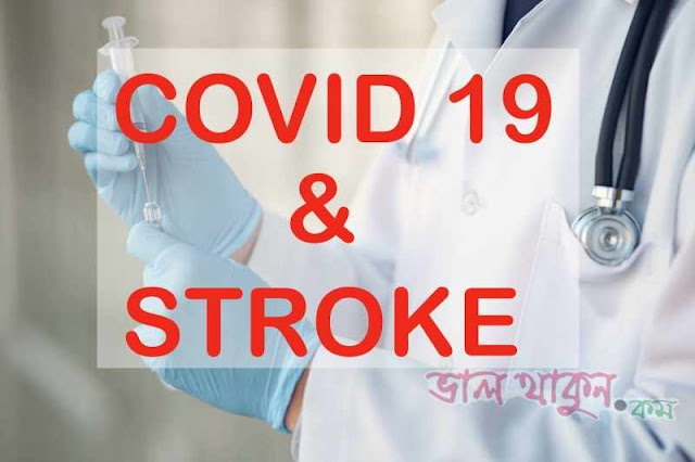 COVID-19 and Stroke : কভিড-১৯ এবং স্ট্রোক
