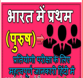 Bharat-Mai-Pratham-Purush-PDF-Book-In-Hindi